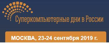 Суперкомпьютерные дни в России. Семинар «Инструменты и технологии обеспечения эффективной работы суперкомпьютерных центров»