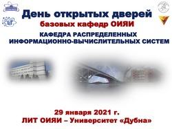 День открытых дверей базовых кафедр ОИЯИ 29.01.21